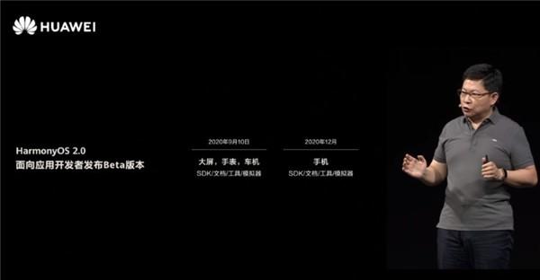 华为鸿蒙系统官方下载入口v1.0