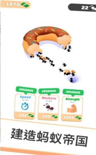 蚂蚁帝国游戏下载手机版