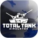 坦克战争模拟器破解版