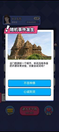 人生选择器下载中文版