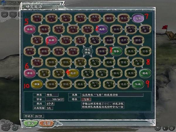 三国志11手机版单机游戏下载下载