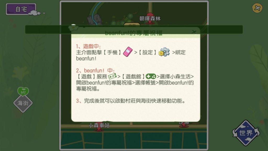 小森生活绑定beanfun图文教程:小森生活怎么绑定beanfun!