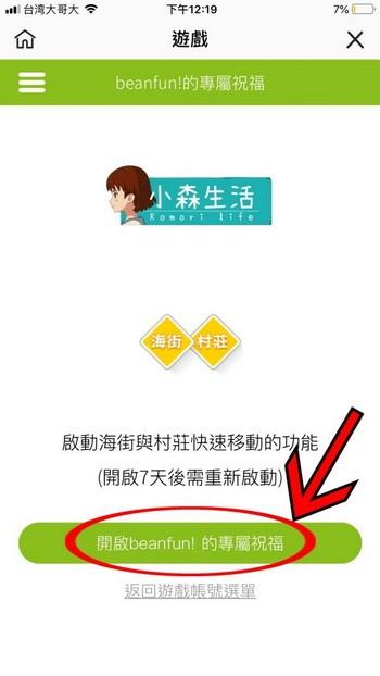 小森生活绑定beanfun图文教程:小森生活怎么绑定beanfun!6