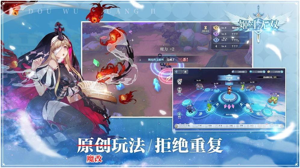 姬斗无双官网最新版下载