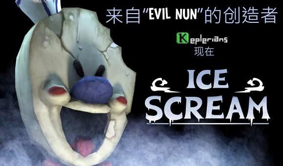 恐怖冰淇淋店中文版