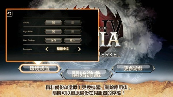 艾诺迪亚4免费版下载
