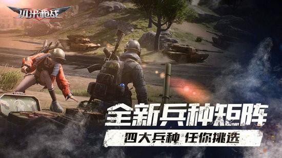小米枪战手游最新版下载