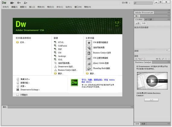 dw下载免费中文版下载