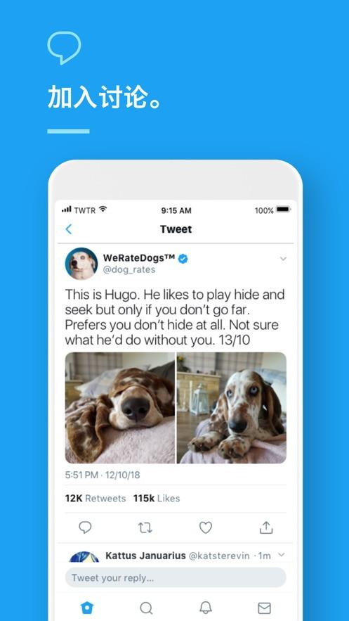 推特app最新版2021