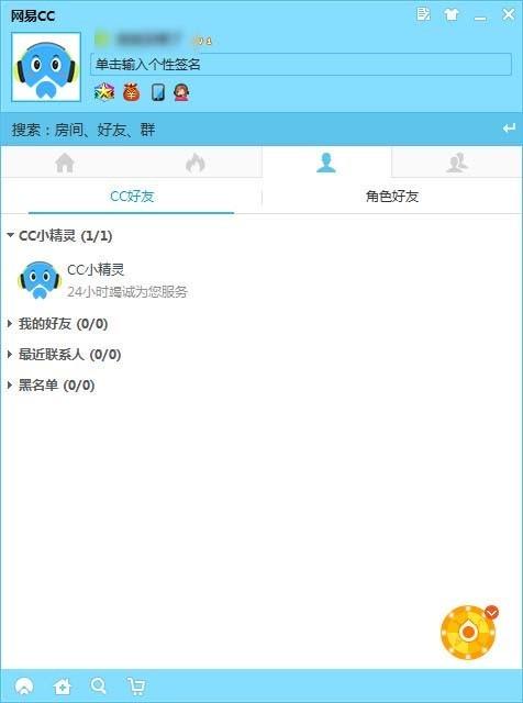 cc直播官网客户端下载电脑版