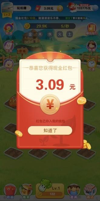 我的农田红包版游戏下载安装
