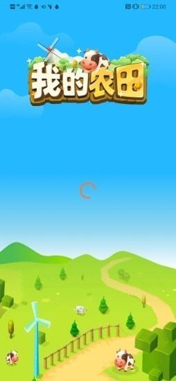 我的农田app下载