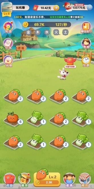 我的农田红包版游戏