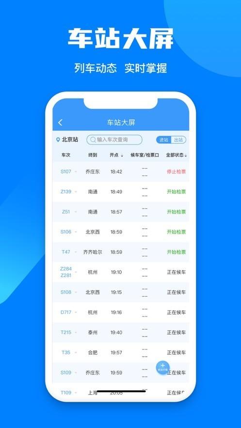 12306官网订票app下载最新版
