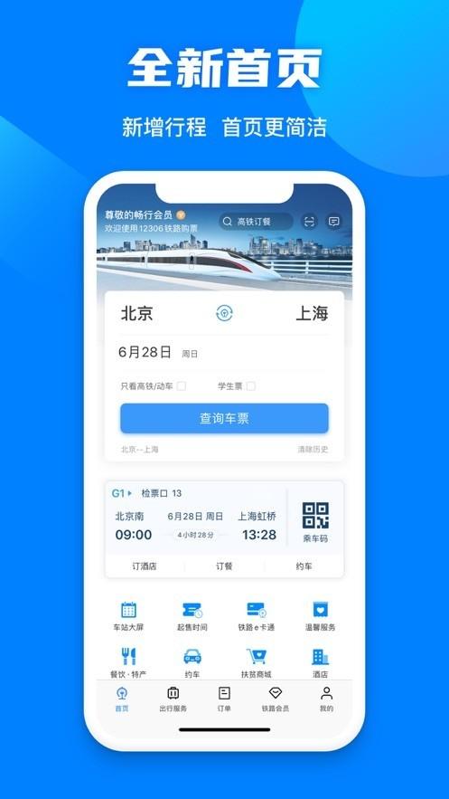 12306官网订票app下载