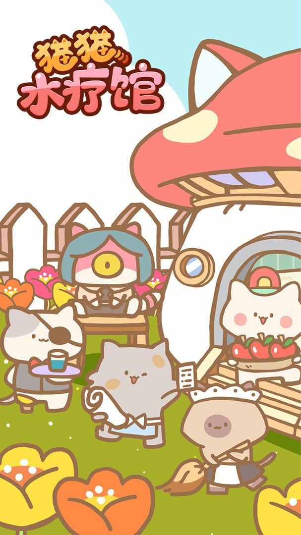 猫猫水疗馆汉化免费