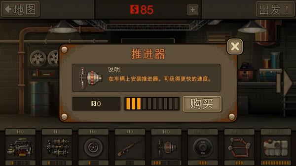 死亡战车2中文版免费下载完整版
