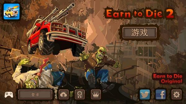 死亡战车2免费版下载高速下载