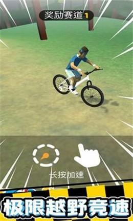 疯狂自行车免费版