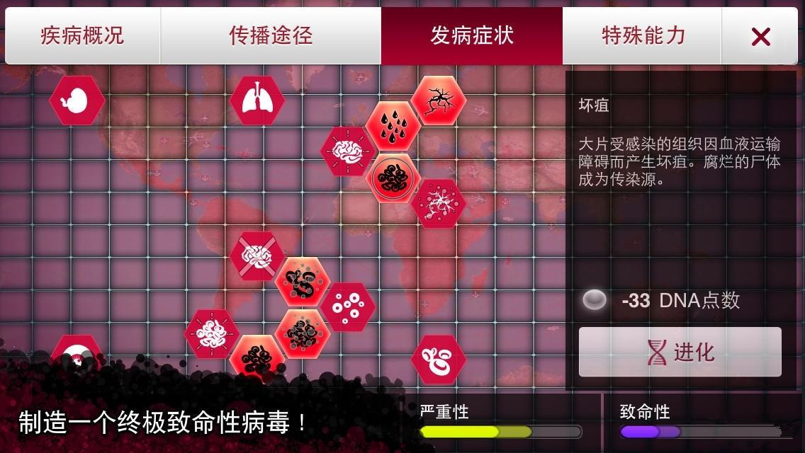 瘟疫免费公司中文