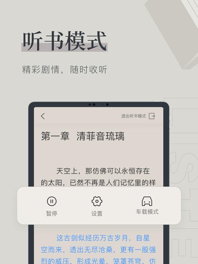 笔趣阁下载app(蓝色版)最新下载
