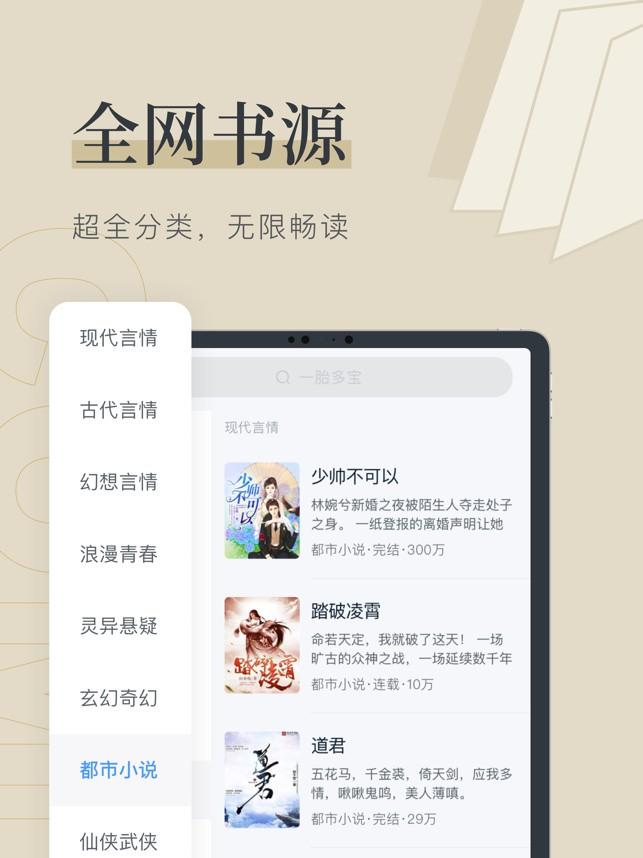 笔趣阁下载app官网