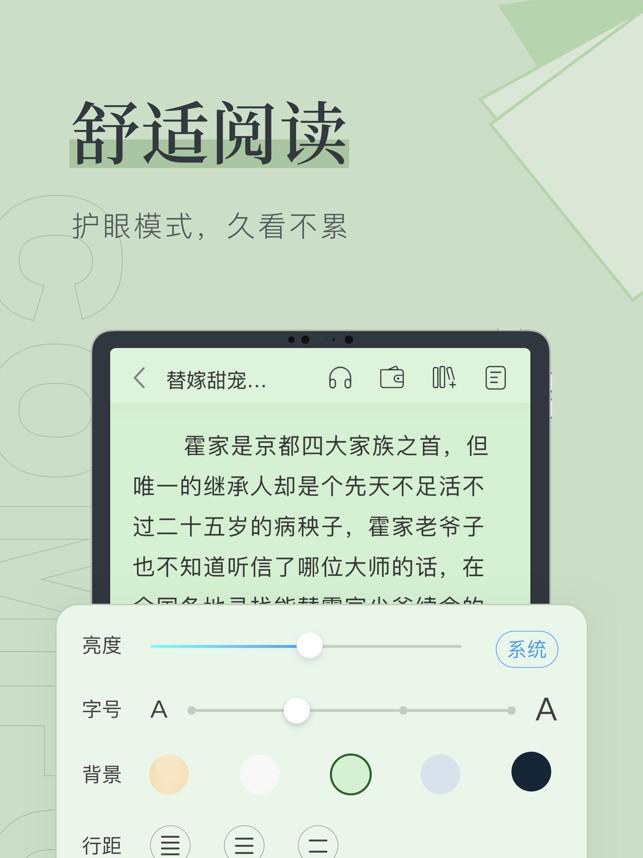 笔趣阁下载app(蓝色版)最新