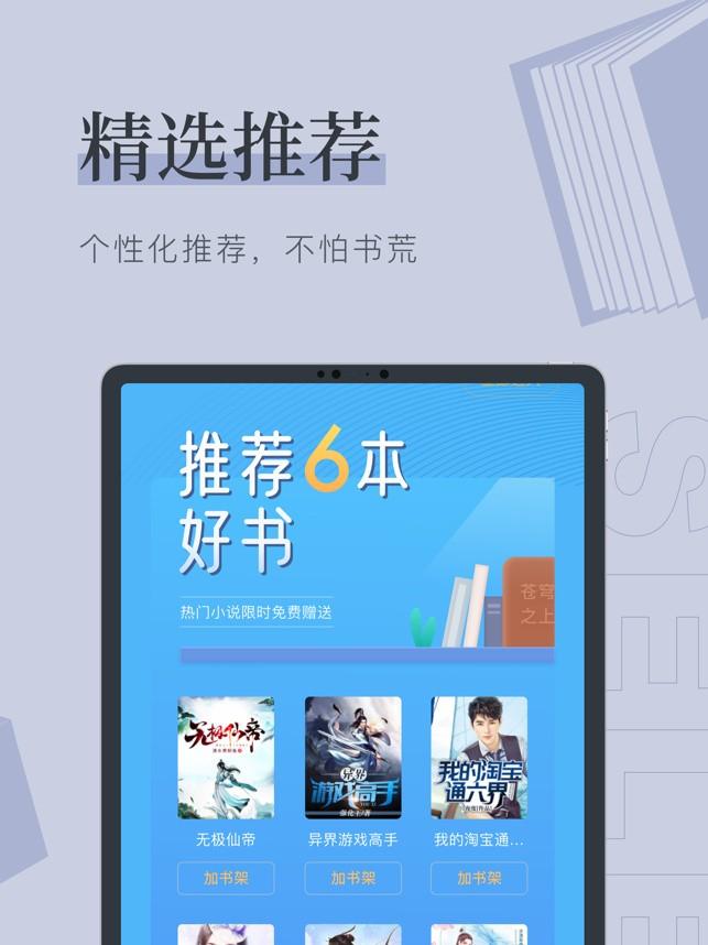 笔趣阁下载app官网下载