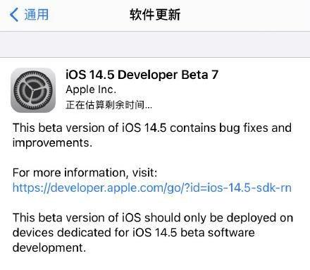ios14.5beta7描述文件下载官网