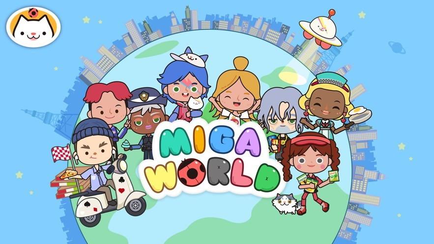 米加小镇:世界(最新版)免费