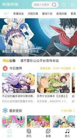 bimibimi无名小站app下载