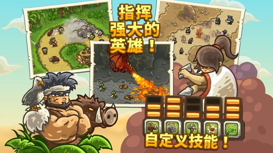 kingdom rush frontiers中文下载