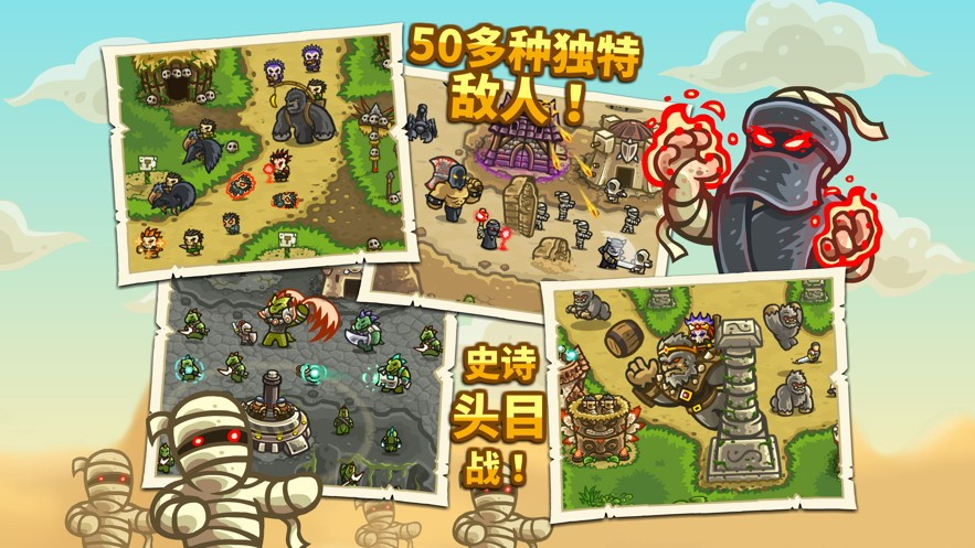 Kingdom Rush Frontiers免费中文下载