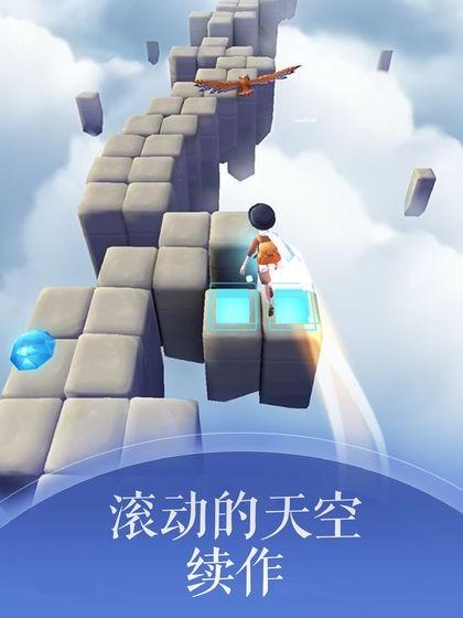 滚动的天空2下载安卓版彩虹山