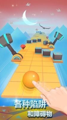 滚动的天空免费游戏球最新版下载