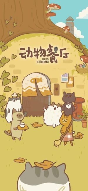 动物餐厅最新版下载