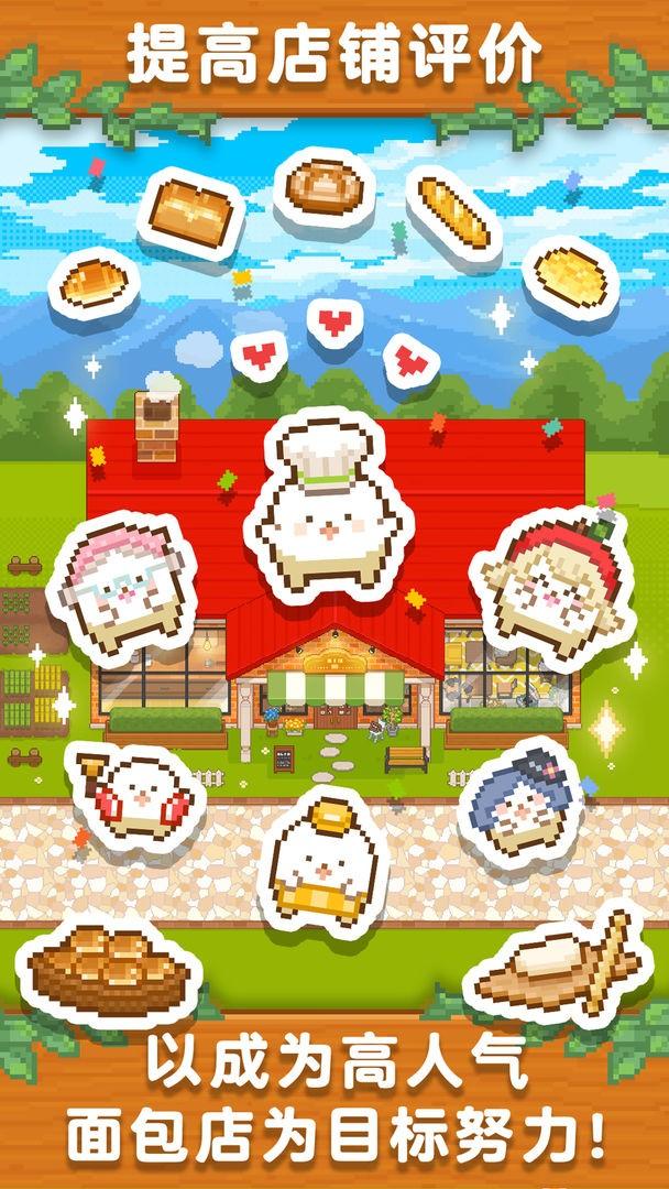 妖精面包房游戏