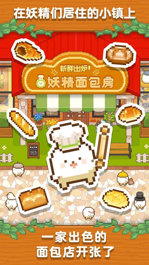 妖精面包房游戏下载最新版