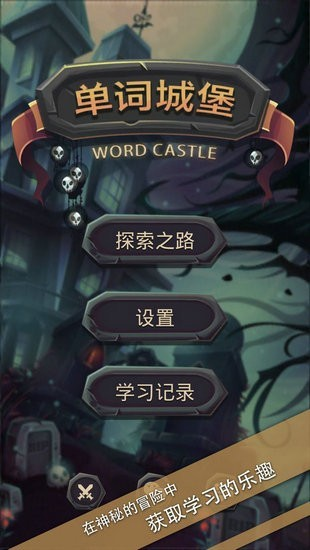 单词城堡下载v1.1.1安卓版