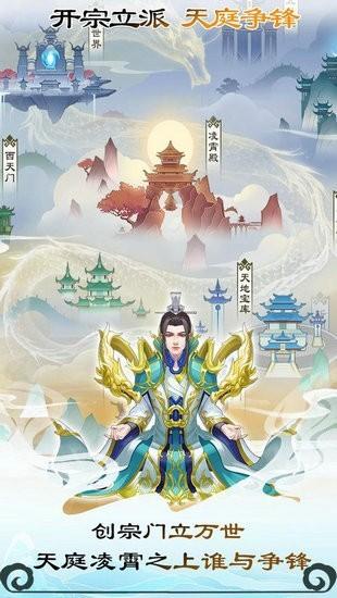 无极仙途手游官方网站下载