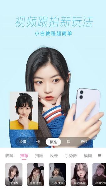 一甜相机最新版2021下载