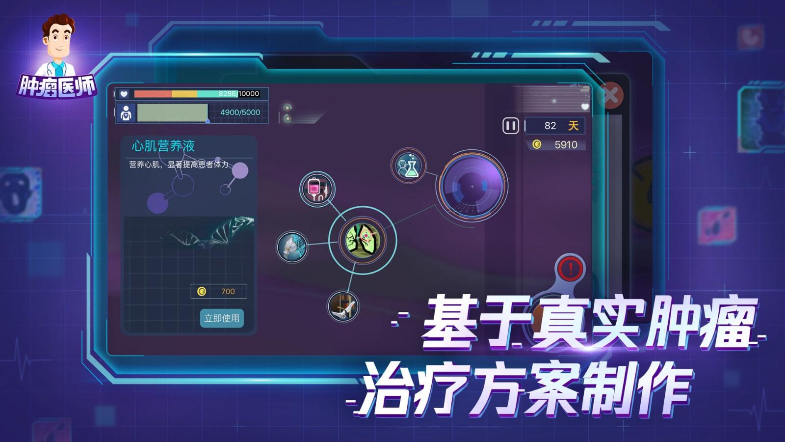 肿瘤医生中文版安卓最新版