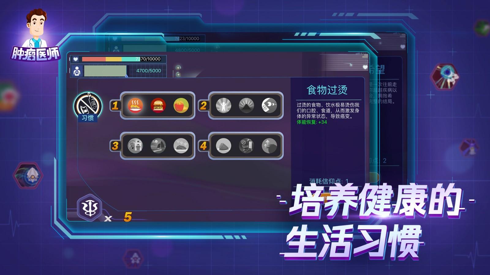肿瘤医生中文版
