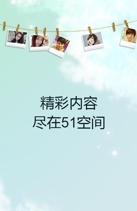 51彩虹个人空间下载