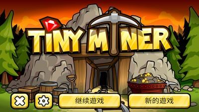 小小矿工中文版免费版