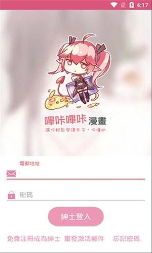 哔咔哔咔官网最新版下载