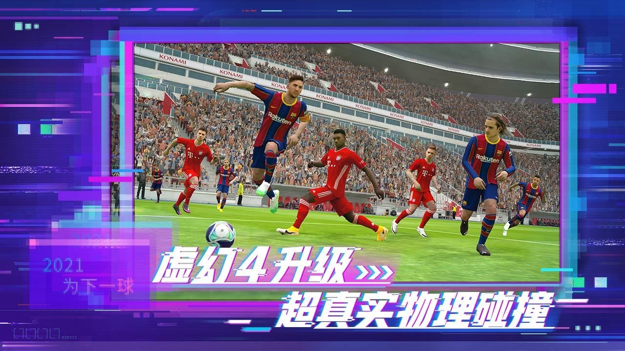 实况足球2021手游最新版下载