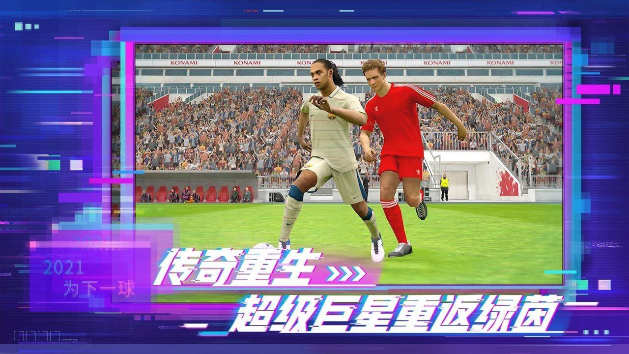 实况足球2021手游最新版