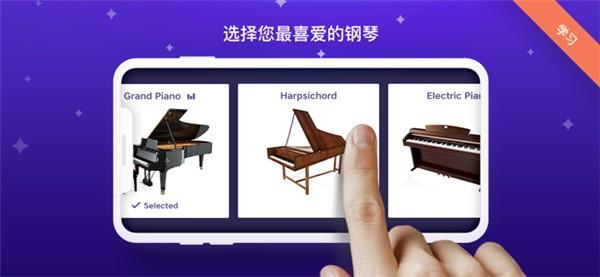 yokee钢琴家下载