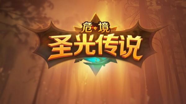 危境圣光传说最新免费版下载